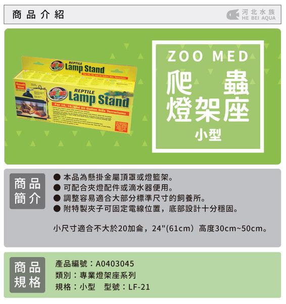 [ 河北水族 ] 美國 ZOO MED 【 爬蟲燈架座 (標準型) 】 燈座 穩固底部設計