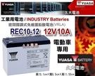 【久大電池】 YUASA 湯淺電池 密閉電池 REC10-12 12V10AH 電動車電池 電動滑板車電池 電動腳踏車