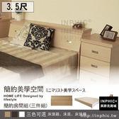 INPHIC 床頭箱床底床頭櫃3 5 尺三件式床組白橡單人房間組單人床床架床頭片床台床架_g7vf