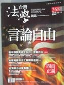 【書寶二手書T7/法律_XCN】台灣法學雜誌_268期_言論自由