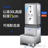 電熱開水器商用全自動燒水器熱水箱奶茶店開水機爐6kw燒水箱桶60Lwy