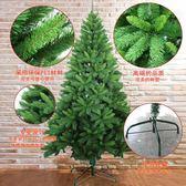 聖誕節裝飾品綠色1.2米/1.5米/1.8米/2.1米聖誕樹豪華加密固鐵腳  【PinkQ】