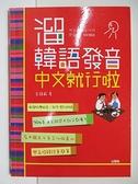 【書寶二手書T5/語言學習_BYM】溜韓語發音中文就行啦_金龍範