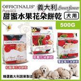 *WANG*義大利 Sweet flower《甜蜜水果花朵餅乾》500g 三種口味可選-犬用餅乾