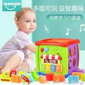 嬰兒早教0-1-2-3周歲六面盒積木玩具4兒童寶寶一周歲益智形狀配對 igo 全網最低價
