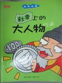 【書寶二手書T2/兒童文學_YDS】鈔票上的大人物-錢幣故事_黃景亞