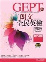 二手書博民逛書店《朗文全民英檢(初級)聽力測驗(3CD) (NEW)》 R2Y ISBN:9789160009870