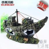 魚缸造景裝飾船水族箱海盜船擺件空心樹脂船【極簡生活】