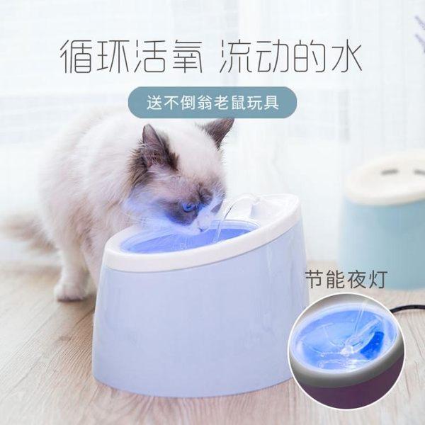 貓咪電動飲水機寵物飲水器貓喝水器自動循環狗狗喂水器飲水碗用品igo「青木鋪子」