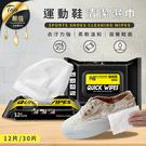 運動鞋清潔濕巾 30片 鞋類清潔擦拭巾 ...