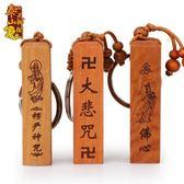 桃木鑰匙扣掛件楞嚴咒經文護身符