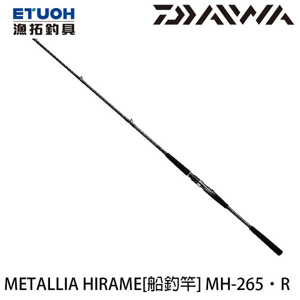 漁拓釣具 DAIWA METALLIA HIRAME MH-265.R [船釣竿]