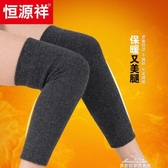 恒源祥羊毛護膝保暖膝蓋老寒腿男士女士防寒老人專用腿寒護關節長 夢娜麗莎