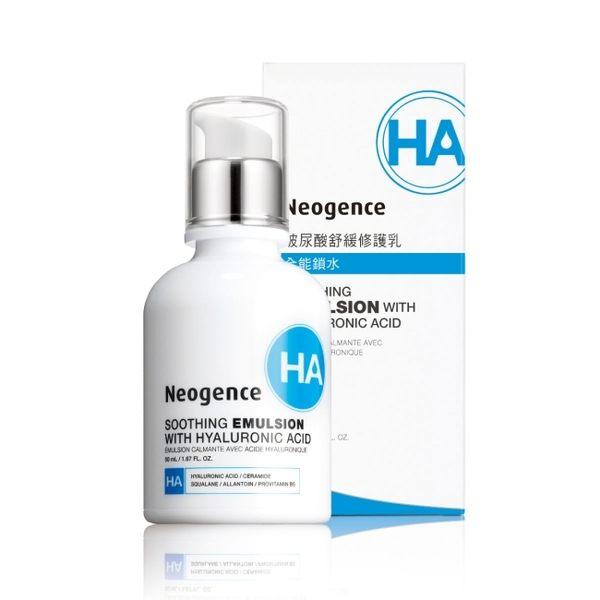 霓淨思玻尿酸舒緩修護乳(50ml)