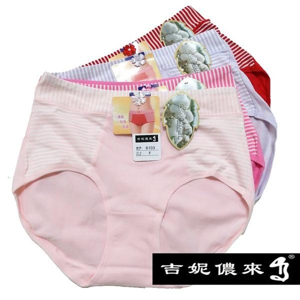 【吉妮儂來】舒適中腰條紋織帶平口棉褲~6件組(隨機取色)