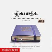 記賬本 可愛韓國少女心記賬本家庭理財筆記本流水賬本明細賬加厚彩印手帳懶人日常開支 米家