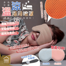 溫涼兩用眼罩 22x10cm 石墨烯冬暖夏涼 熱敷眼罩 冰敷眼罩睡眠【AH0508】《約翰家庭百貨