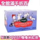 日本 NORDQVIST Moomin嚕嚕米風味紅茶20入 四種口味 檸檬 草莓 藍莓 下午茶 沖泡飲品【小福部屋】