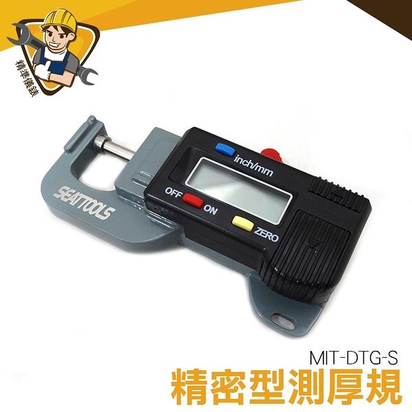 合金鋼數位式厚度計電子測量儀器 管徑管壁測厚儀 數位測厚儀 測量範圍0-12.7mm 【附發票】