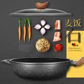 麥飯石不黏鍋炒鍋無油煙炒菜鍋家用電磁爐燃氣灶適用平底鍋具   9號潮人館 igo