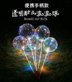 波波球 手柄式 免氫氣 LED燈線 婚宴氣球 浪漫發光 燈條 宴會 氣球燈 廟會 元宵節 燈籠 慶生 照明
