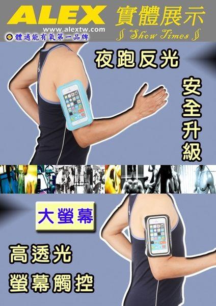【ALEX】運動臂包(只)粉紅色 Q-1203