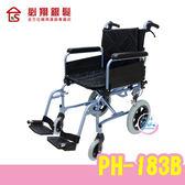 """""""必翔銀髮""""手動輪椅(未滅菌)  輕便移位式看護型輪椅 PH-183B  輪椅 【生活ODOKE】"""