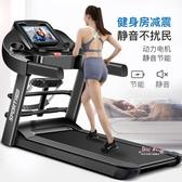 跑步機 家用款小型室內超靜音多功能電動摺疊式走步機健身房專用T