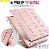iPad4保護套超薄軟邊全包皮套蘋果9.7寸平板休眠tpu硅膠殼子
