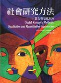 (二手書)社會研究方法─質化與量化取向