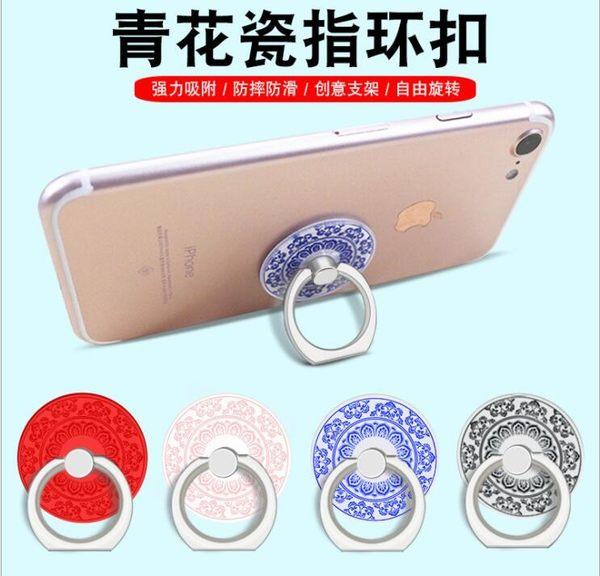 [24H 現貨快出] 時尚 百搭 青花瓷 指環 支架 手機 通用 平板 懶人 指環 卡扣 粘貼式 桌面 支架
