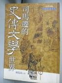 【書寶二手書T5/文學_KHG】司馬遷的史傳文學世界_周先民