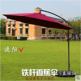 戶外遮陽傘大戶外傘庭院傘室外傘3米擺攤大太陽傘香蕉傘igo 夏洛特
