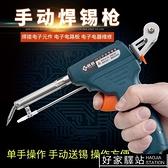 手動焊錫槍槍式自動送錫焊錫機恒溫電烙鐵套裝電焊筆電子焊接工具