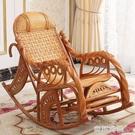 真藤椅子天然藤搖椅老人椅躺椅陽台午睡椅成人逍遙室內搖搖椅『蜜桃時尚』