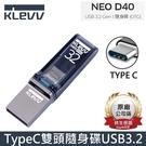 【免運+贈收納盒】KLEVV 科賦 32GB 隨身碟 32G OTG 雙頭 隨身碟 NEO D40 USB3.2 Gen1 Type-C x1