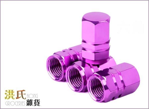 280A166-2 鋁合金氣嘴蓋 紫色4入  通用風嘴頭 氣嘴帽 輪胎氣嘴 風嘴蓋