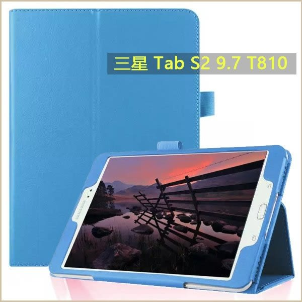 荔枝紋 三星 Galaxy Tab S2 9.7 平板皮套 支架 相框式皮套 SM-T810 T815 T815C 荔枝紋 全包邊 保護殼