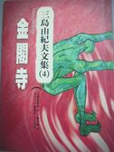 【書寶二手書T5/翻譯小說_LMG】金閣寺_唐月梅, 三島由紀夫