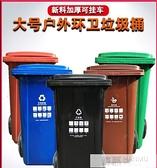 戶外垃圾桶商用大號干濕分類240l升環衛桶大型帶蓋輪120L小區室外 母親節特惠
