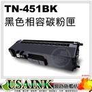 USAINK~ Brother TN-451BK 黑色相容碳粉匣 適用: TN451 / HL-L8360CDW / MFC-L8900CDW