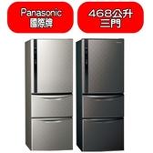 Panasonic國際牌【NR-C479HV-V】468公升三門變頻冰箱絲紋黑