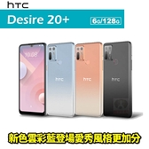 HTC Desire 20+ / Desire 20 plus 6.5吋 6G/128G 智慧型手機 24期0利率 免運費