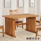 【水晶晶家具/傢俱首選】JF0876-1...