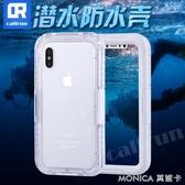 防水袋蘋果X手機防水袋潛水套觸屏IPHONE6S水下拍照8PLUS三防殼7 莫妮卡小屋