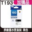 EPSON T193150 (T193) 原廠墨水匣 盒裝 黑色