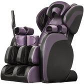 220V航科電動按摩椅家用全自動太空艙全身推拿多功能老年人智慧沙發椅igo   良品鋪子