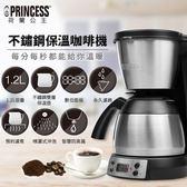【Princess 荷蘭公主】預約美式不鏽鋼壺咖啡機 246009 ★免運費