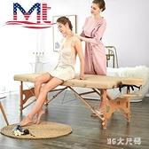美容床 折疊按摩床 便攜實木推拿床 理療可收納美容院美體家用 快速出貨 【MG大尺碼】