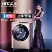 HITACHI日立 12.5KG 滾筒式 洗脫烘洗衣機 BDNX125BHJR 右開 日本原裝